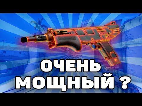 Беркут Только с MAG-7 в КС ГО!