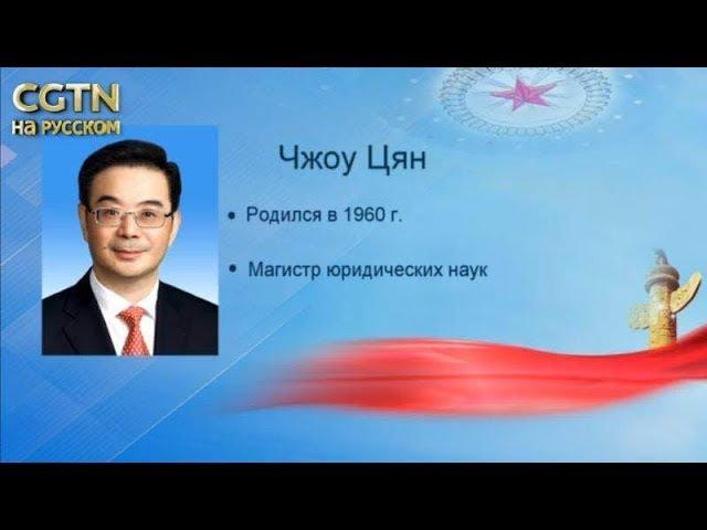 Чжоу Цян избран председателем Верховного народного суда КНР [Age 0+]