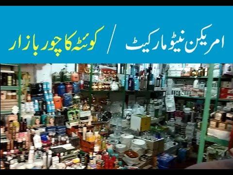 American Nato Market Quetta | Branded Chor Bazar in Pakistan