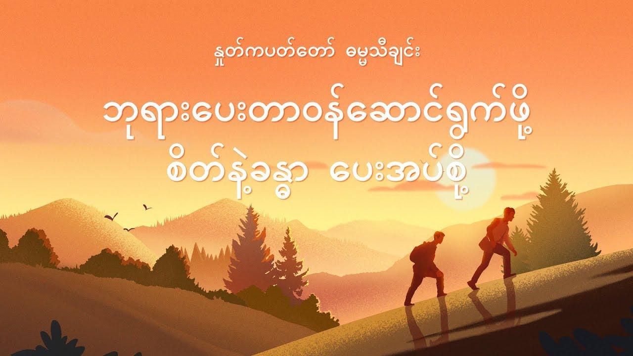 Myanmar Christian Music With Lyrics 2019 (ဘုရားပေးတာဝန်ဆောင်ရွက်ဖို့ စိတ်နဲ့ခန္ဓာ ပေးအပ်စို့)