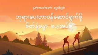 Myanmar Christian Music  2019 (ဘုရားပေးတာဝန်ဆောင်ရွက်ဖို့ စိတ်နဲ့ခန္ဓာ ပေးအပ်စို့)