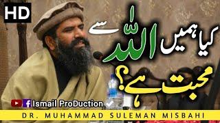 ALLAH se Muhabbat - Love - Heart Touching Bayan By Dr suleman Misbahi