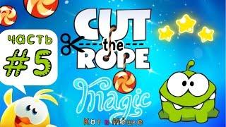 Cut the Rope. Magic. Часть 5. Древняя библиотека