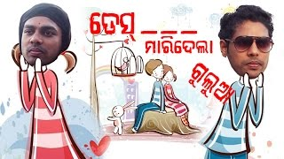 Odia Comedy - Des Maridela Gulua | exclusive odia comedy video - Odia Bodhia