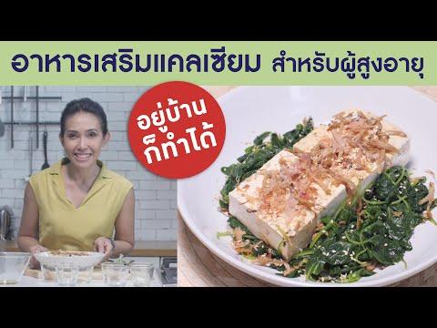 อาหารเสริมแคลเซียม สำหรับผู้สูงอายุ : Smart 60 สูงวัยอย่างสง่า [by Mahidol] #stayhome #withme
