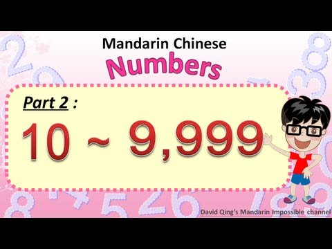 Learn how to say numbers in Mandarin Chinese_Part 2: 10 to 9,999