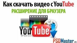 Как скачать видео с ютуб (расширение для браузера)