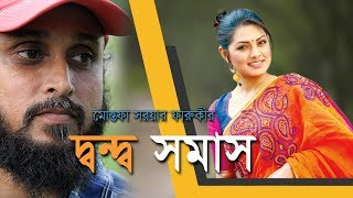 Dondo Somas (দ্বন্দ্ব সমাস)Bangla Natok | Mostofa Sarwar Farooki | Ahmed Rubel,Tisha