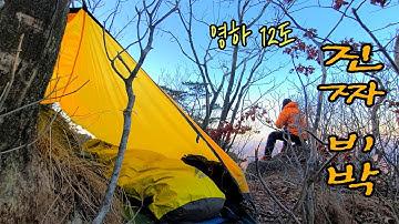 [비화식] 영하 12도 진짜 비박, 48리터 초경량 동계 백패킹, 텐트 필요 없다?, 산에 또 혼자 (feat. 배낭털이)