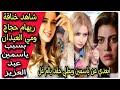 بسبب ياسمين عبد العزيز مي العيدان تفضح ريهام حجاج بطلي شغل الضراير شويه ياام غل