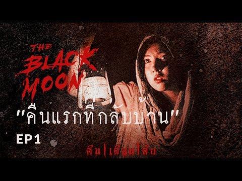 "The Black Moon คืน | เดือน | ดับ - EP.1 ""คืนแรกที่กลับบ้าน"""
