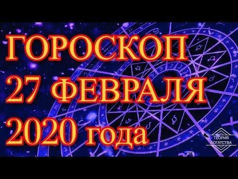 ГОРОСКОП на 27 февраля 2020 года ДЛЯ ВСЕХ ЗНАКОВ ЗОДИАКА