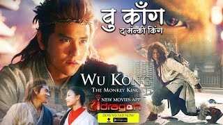 🔥Wu Kong - The Monkey King Full Hindi Movie🔥