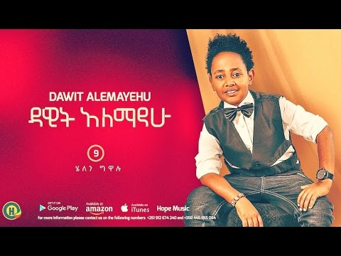 Dawit Alemayehu - Helen Gualu | ሄለን ጏሉ - New Ethiopian Music 2016 (Official Audio)