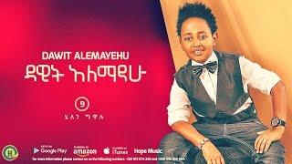 Dawit Alemayehu - Helen Gualu (Ethiopian Music)