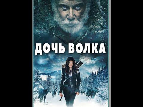 Дочь  волка  Фильм  2019  Боевик ФАНТАСТИКА720P HD