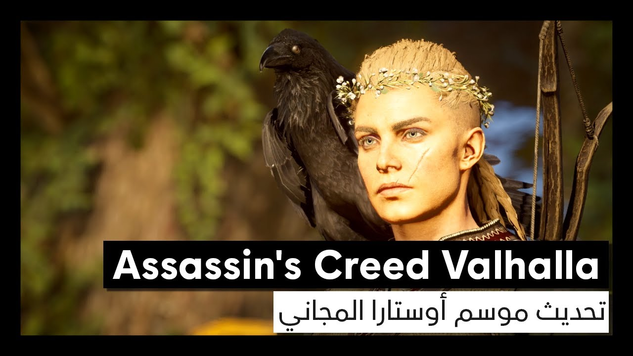 Assassin's Creed Valhalla: تحديث موسم أوستارا المجاني