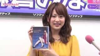 元お天気お姉さんの麻倉みなが2ndDVD『麻倉みな COLORS』をリリース。3...