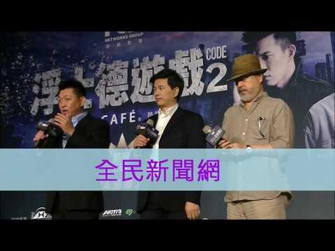 「浮士德遊戲2」庹宗華、李興文、班鐵翔大談角色演出