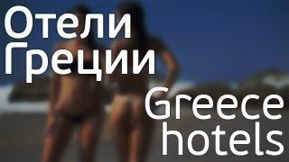 Отели Греции(Отели Греция на видео и в каталоге отелей angelonyx http://angelonyx.com/oteli-gretsii/ Cavo Spada Luxury Resort & Spa — новый эксклюзивный..., 2013-07-11T09:35:51.000Z)