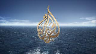 الجزيرة 21 شمس لا تغيب   Aljazeera 21
