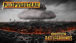 ● РАЗРУШИТЕЛИ В PUBG ● ПУБГ TPPFPP ● Playerunknown's Battlegrounds ● pc (live stream стрим 18+)