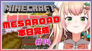 【Minecraft】🍑MESAROAD本日、完成🍑 【ホロライブ/桃鈴ねね/ #ねねいろらいぶ 】