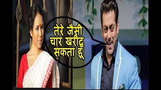 Salman Khan ने  Reema Das को किया कमेंट | village Rockstar |