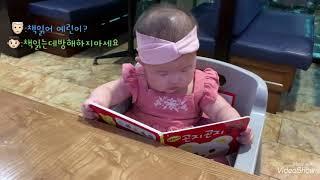 7개월아기 책을읽는다?!(천재???)