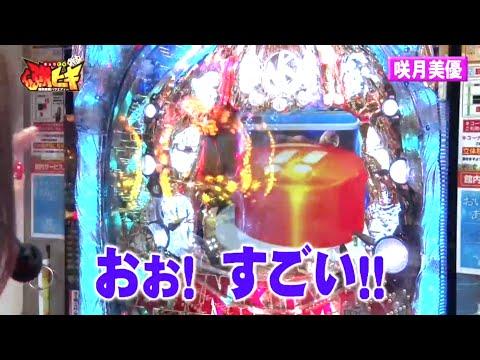 強ヒキ#27「CRぱちんこキン肉マン 夢の超人タッグ編」