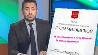 Лолита Милявская стала Президентом России