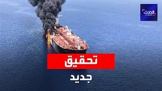 وول ستريت جورنال: إسرائيل تستهدف ناقلات النفط الإيرانية المتّجهة إلى سوريا
