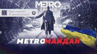 METRO EXODUS. РУСОФОБИЯ И КЛЮКВА В УКРАИНСКОЙ ИГРЕ // Алексей Казаков
