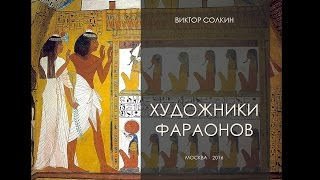 Художники фараонов. Лекция Виктора Солкина