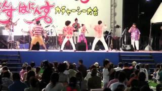 オキナワンサルサKACHIMBA ライブ②@宜野湾市はごろも祭り2012