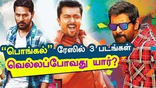 Who will win this PONGAL RACE..? | TSK | Sketch | Gulebagavali |   kalakkal cinema | Suriya | Vikram