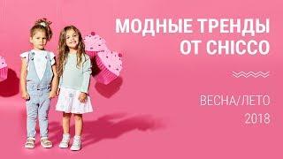 Backstage  со съемок новой коллекции детской одежды Chicco (весна-лето 2018)