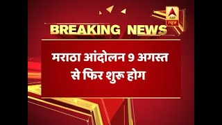 Maratha reservation protest to intensify from 9th August | ABP News