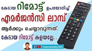 How to reuse remote as emergency lantern റിമോട്ടിനെ എമർജൻസി ലാമ്പ് ആക്കാം Electronics malayalam