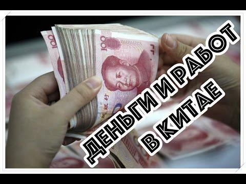 Китай. Как найти работу в Китае. Кем работать и сколько можно зарабатывать в Китае.