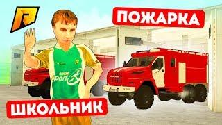 ШКОЛЬНИКИ В РОССИИ! УКРАЛИ ПОЖАРНУЮ МАШИНУ! - GTA: КРИМИНАЛЬНАЯ РОССИЯ (CRMP)