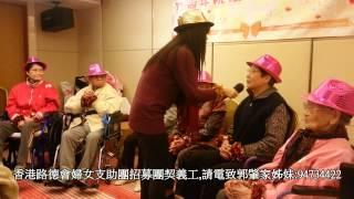 香港路德會賽馬會安老院七週年院慶