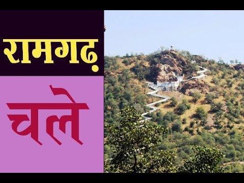 सब रामगढ़ जा रहे है, आप भी जा रहे है ? I Ramgarh (Baran)