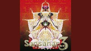 サンサナー - 恋の歌