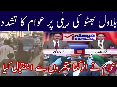 Protesters Attack On Bilawal Rally   Election 2018   Neo News