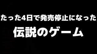 Download lagu SNSで話題!Nintendo Switchで発売停止になった超問題ゲーム「ファイナルソード」がやばすぎる