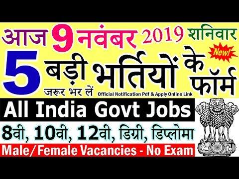 9 नवंबर 2019 की 5 बड़ी भर्तियां #367 || Latest Govt Jobs || Government Jobs 2019