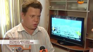 06_10_2011 Запущено цифровое кабельное ТВ(, 2017-07-19T04:15:01.000Z)