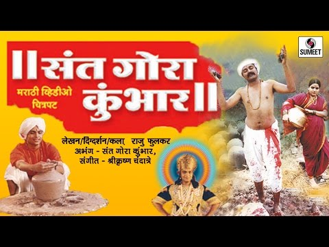 Sant Gora Kumbhar - Marathi Movie - Sumeet Music