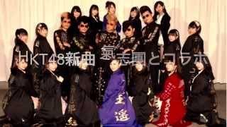 HKT48新曲は氣志團とコラボ 綾小路翔「NHK復帰」懇願 HKT48の新曲は氣志...
